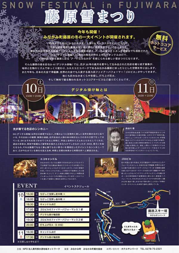 fujiwarayukimaturi2600.jpg