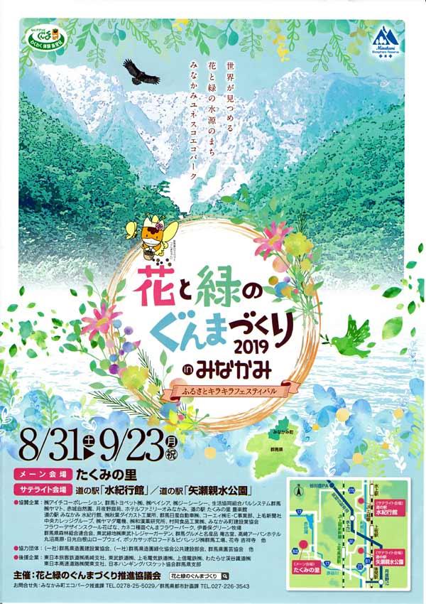 hanahaku2019017600.jpg