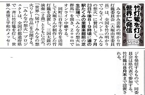 tanigawa041600.jpg