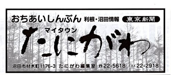 tanigawa2042600.jpg